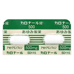 アミノ フェン アセト 解熱剤